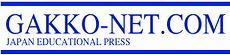 日本教育新聞社 - GAKKO-NET.COM